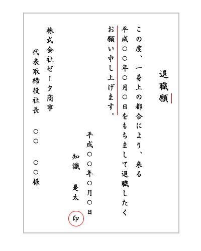 退職願の書き方(サンプル)